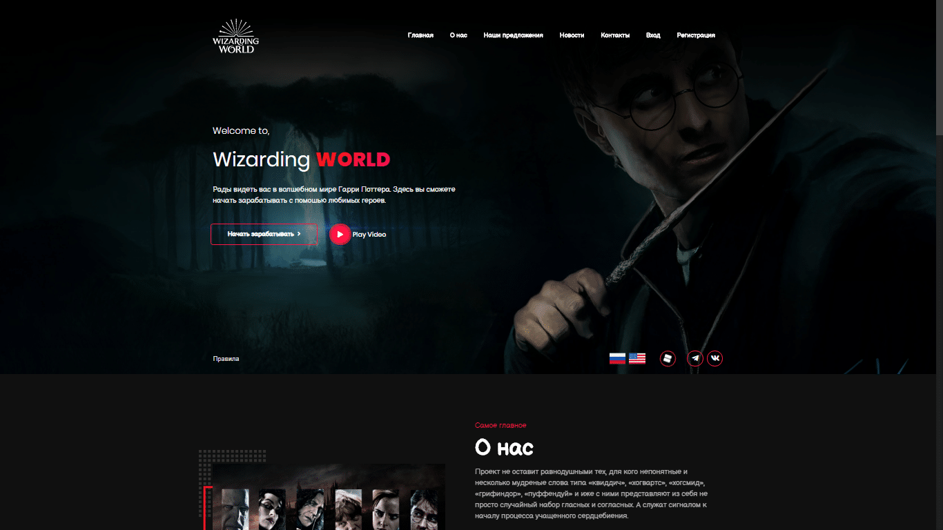 Wizarding-world.online August 14, 2020